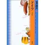 マイスターのドイツビール案内 (単行本)